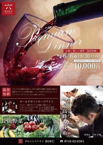 5/16(水)予約スタート!!ROKUプレミアムディナーイベント