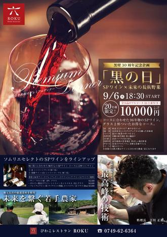 プレミアムディナー第2弾受付開始‼️今回は96年ヴィンテージワイン2杯付き‼️