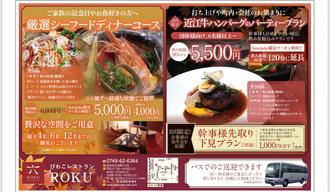 10月はシーフードで贅沢ディナー&宴会プランでは近江牛ハンバーグが登場❗️忘年会幹事様向けの先取りプランも
