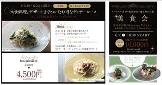 女子会最適!長浜市民の皆さまにお得なディナーを!6/1(金)〜6/30(土)限定パスタディナー