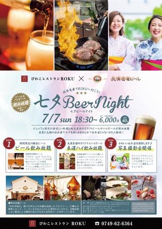 7/7(日)の七夕は浴衣とビールで楽しみましょう!